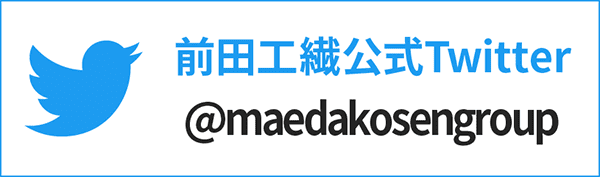 前田工繊公式Twitter