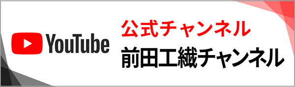 YouTube公式チャンネル 前田工繊チャンネル