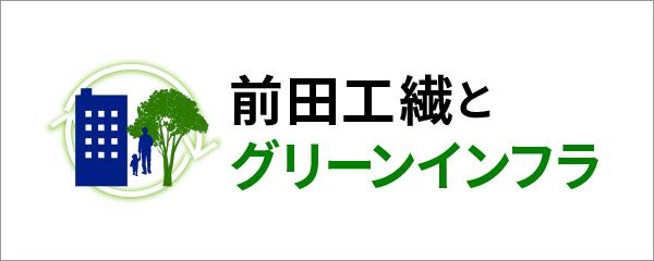 前田工繊とグリーンインフラ