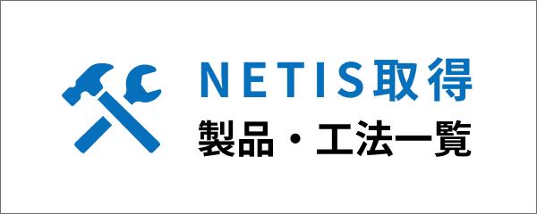 NETIS取得 製品・工法一覧
