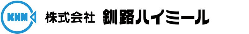 株式会社釧路ハイミール