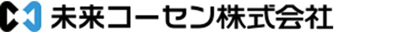 未来コーセン株式会社
