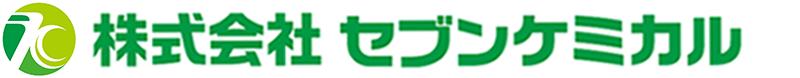 株式会社セブンケミカル