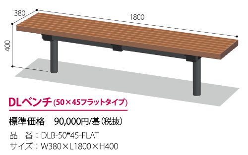 DLベンチ50*45(フラットタイプ)