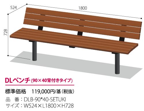 DLベンチ90*40(背付きタイプ)