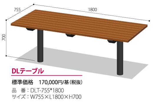 DLテーブル