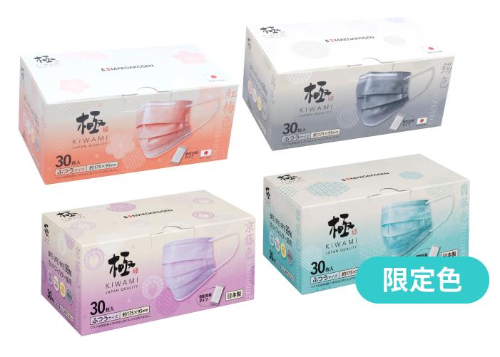 日本製不織布カラーマスク極-KIWAMI-単色