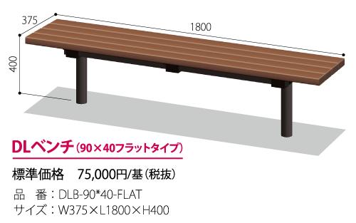 DLベンチ90*40(フラットタイプ)